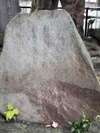 彰義隊八番隊長・木下福次郎と本営詰組頭・鷹羽玄道兄弟の碑