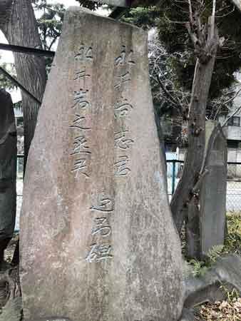永井尚志・永井岩之丞の碑
