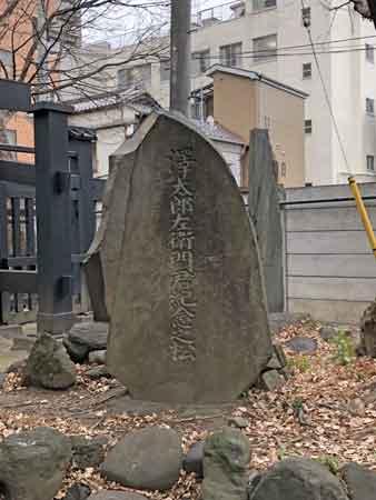 澤太郎左衛門の碑
