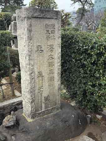 澤太郎左衛門の墓