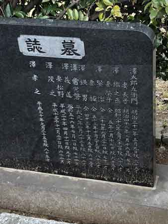 澤太郎左衛門の墓誌
