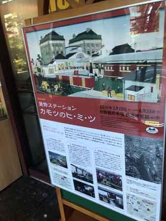 企画展もあり。ポスターには当時の駅舎の絵が使われている