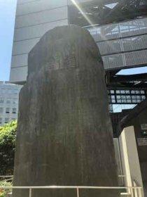 玉川上水の碑