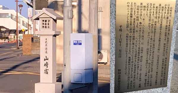 山崎宿(原田左之助と永倉新八の別れの地)|千葉県野田市の新選組ゆかりの地・観光スポット