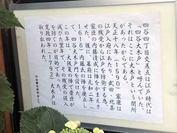 「四谷大木戸藪蕎麦」店頭にある説明の貼り紙