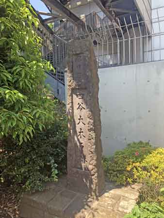 四谷大木戸の碑