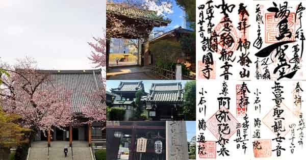 文京区の新選組ゆかりの地・観光スポット