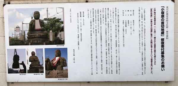 延命寺の首切地蔵の修復工事(東日本大震災)