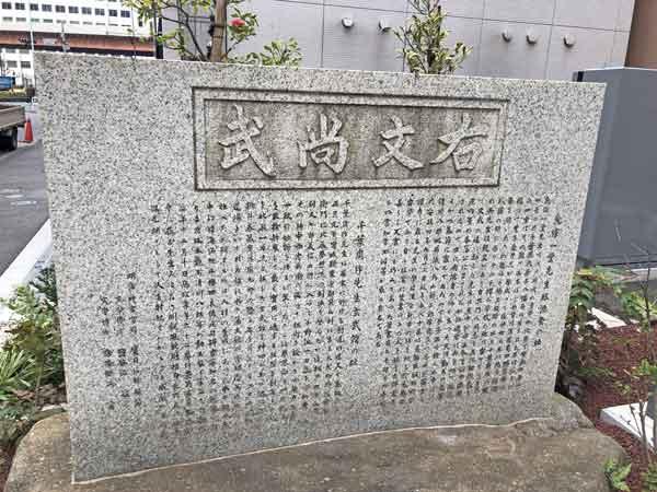 吉村貫一郎が通った玄武館跡