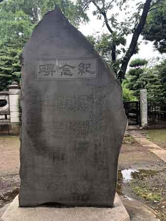 西南戦争で殉職した第四方面第四分署警察官の慰霊碑