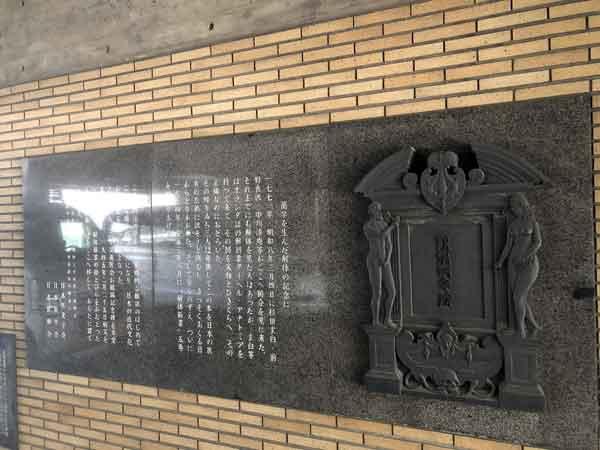 観臓記念碑