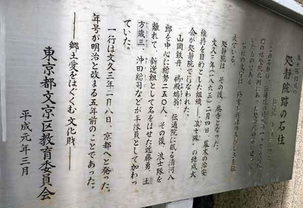 処静院跡の案内板