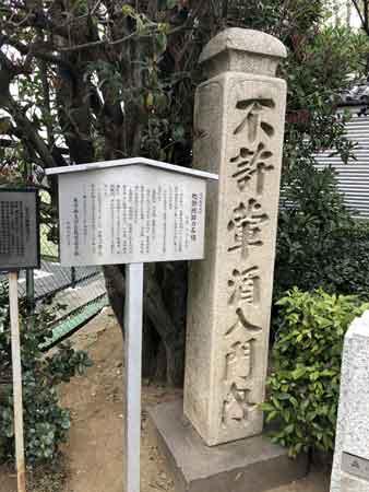 処静院にあった石柱と案内板