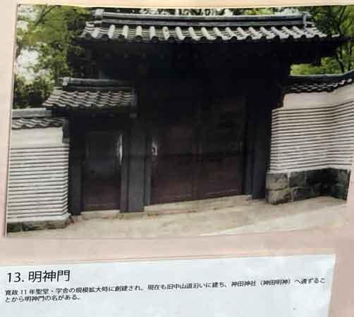 明神門。普段は閉鎖
