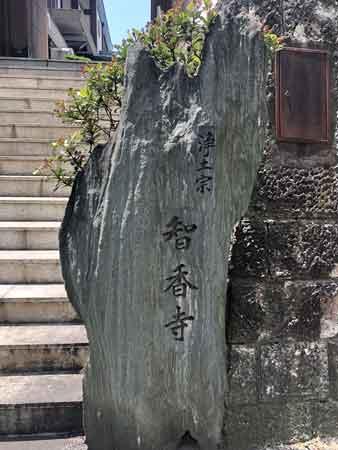 智香寺入口の碑