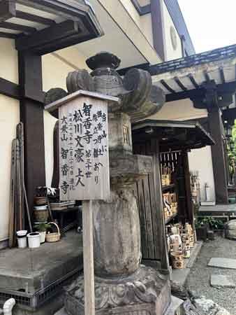 松川文豪上人の石塔