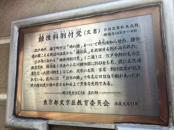 新福寺の鐘楼の案内板