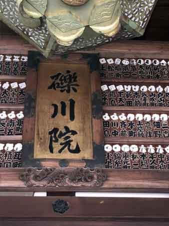 新福寺山門の扁額