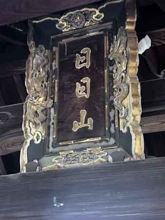 新福寺の扁額